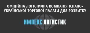 логістична компанія Іспано-Української торгової палати